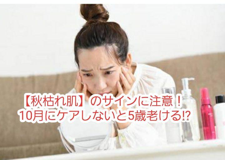 【秋枯れ肌】のサインに注意!10月にケアしないと5歳老ける!?