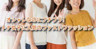 オシャレなのにプチプラ!オトナ女子に人気のファストファッション